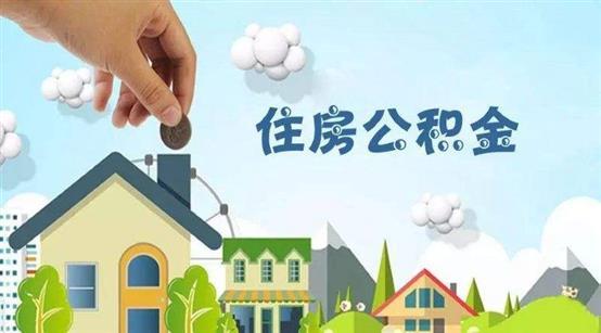 2018郑州公积金贷款有这三种类型.jpg