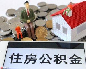 无锡公积金住房贷款的申请条件.jpg