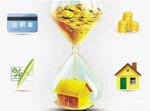 2018无锡公积金贷款购买二手房如何办理,要提供什么资料.jpg