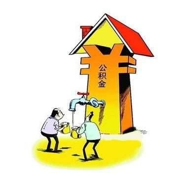 公积金贷款买房被拒?为什么.jpg