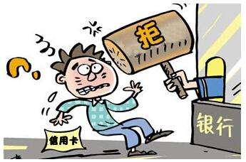 从未逾期,申请信用卡被拒原因详解!.jpg