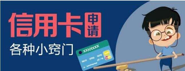 正确的申卡顺序可以拿下高额度信用卡.jpg