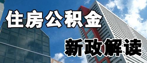 2019安徽严打中介协助骗提骗贷住房公积金.jpg