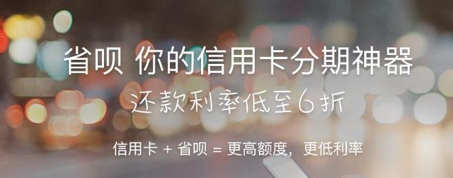 省呗APP信用卡绑定失败怎么办?手机认证失败怎么办?.jpg
