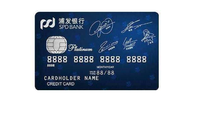 必看,浦发银行最值得办的信用卡有这些.jpg