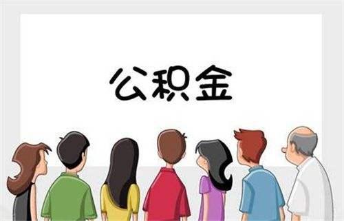 2019国管公积金新政:二套房实行认房又认贷.jpg