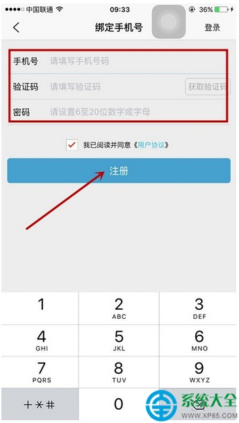 注册还呗收不到验证码怎么办?.jpg